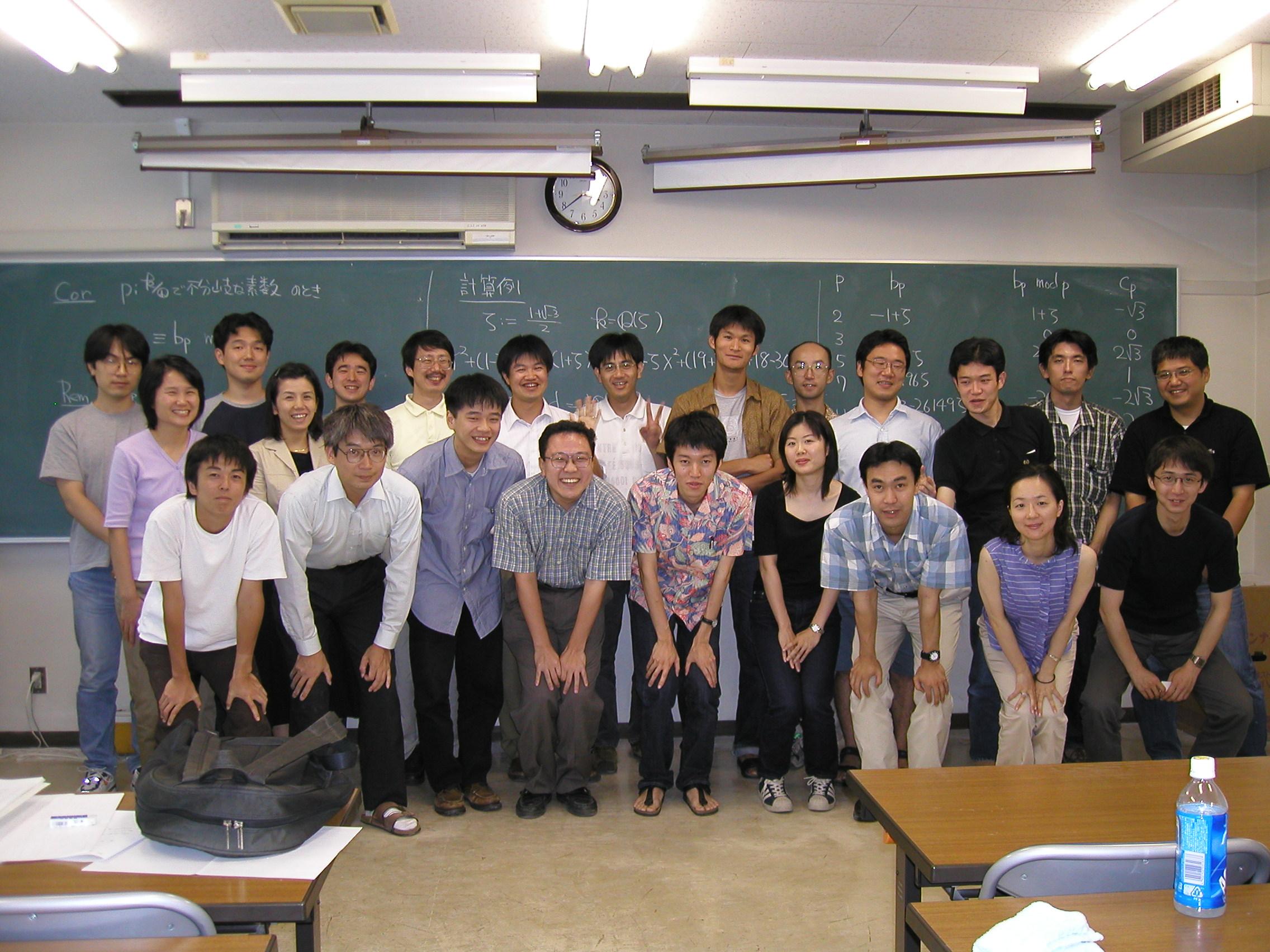 広島整数論集会